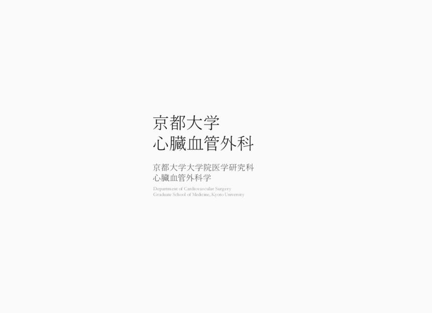 京都大学心臓血管外科 logo