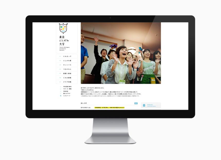 東京にしがわ大学 web