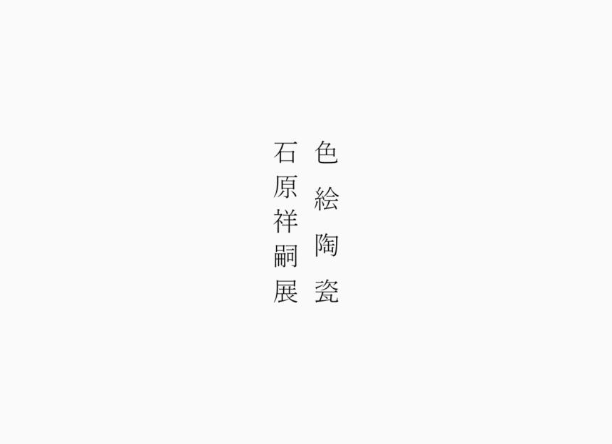 Shoji ISHIHARA logo