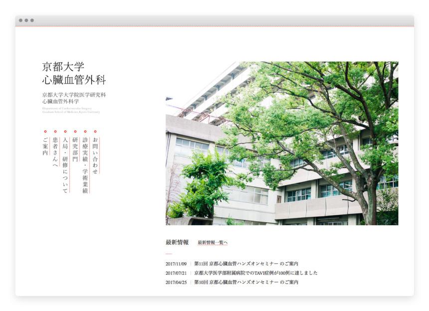 京都大学心臓血管外科 | NSSG