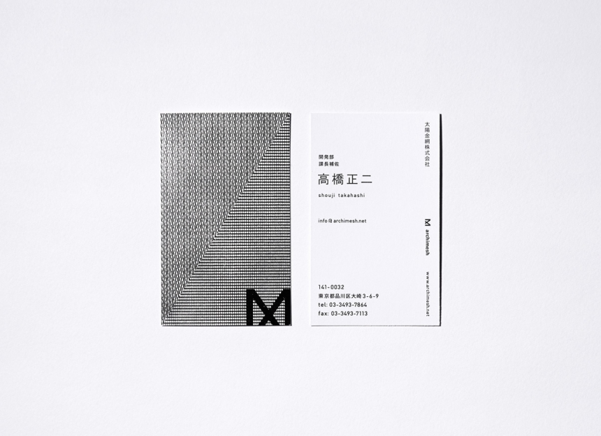 archimesh name card