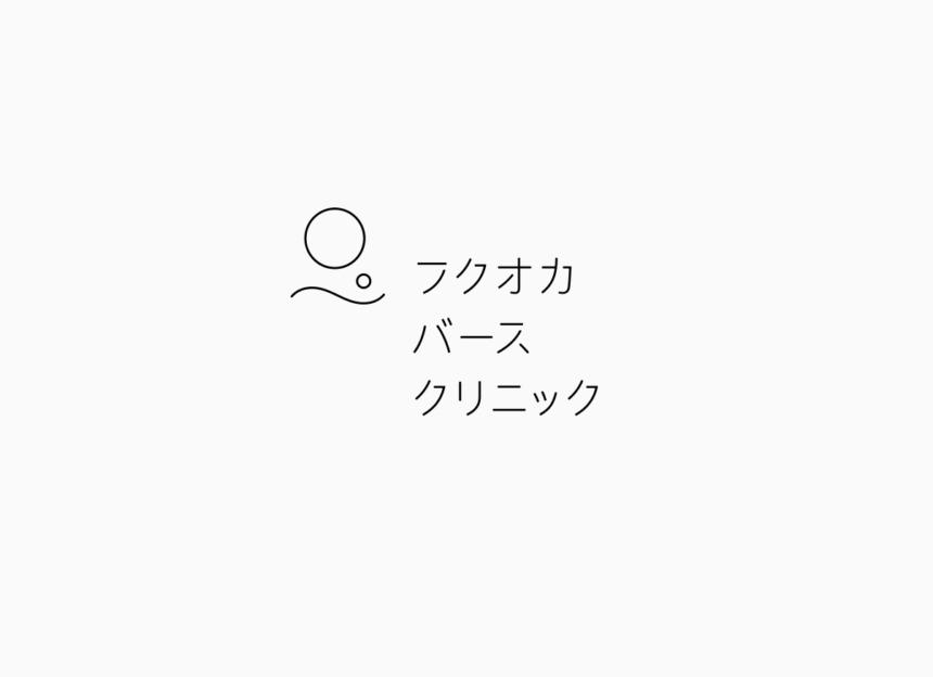 FUKUOKA BIRTH CLINIC logo