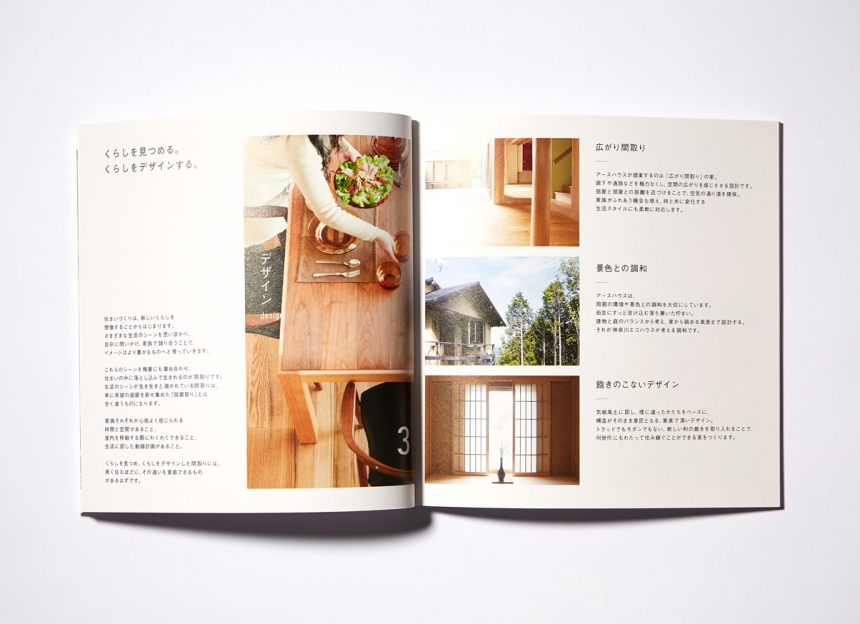 kanagawa eco house book