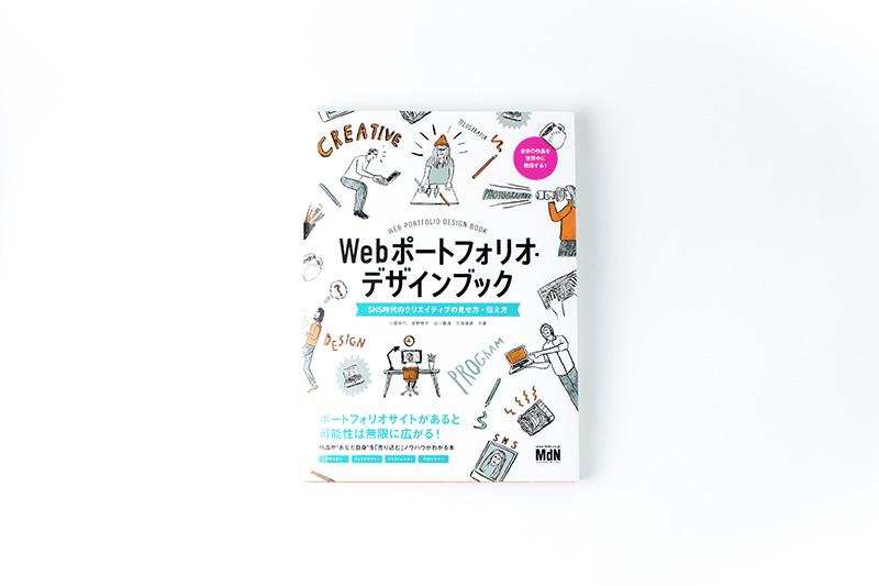 Webポートフォリオデザインブック | NSSG
