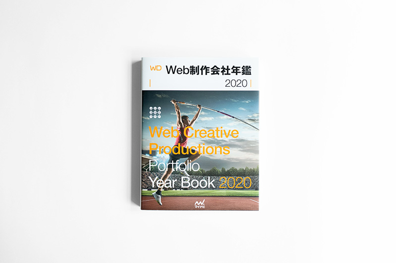 NSSG | Web制作会社年鑑2020